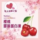 ◤最甜蜜◢韓國原裝進口 韓國Nutine...