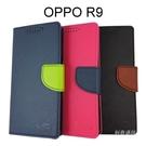 撞色皮套 OPPO R9
