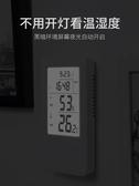 家用精準電子室內溫度計