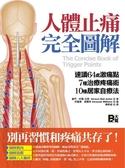 (二手書)人體止痛完全圖解:速讀64處激痛點+7種治療疼痛術+10種居家自療法