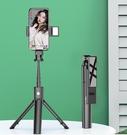 自拍桿 多功能通用三腳架適用蘋果華為抖音伸縮出游拍照神器360自動旋轉【快速出貨八折搶購】