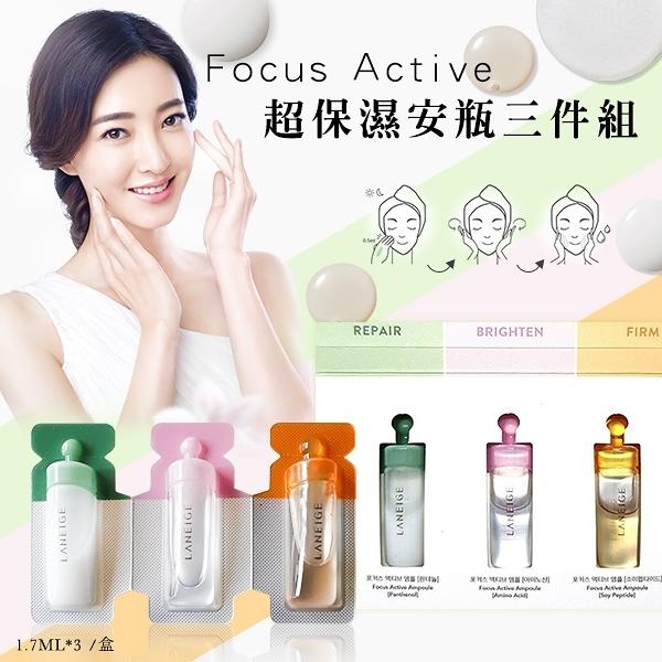 韓國Focus Active 超保濕安瓶三件組