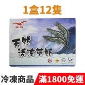 饕客食堂 草蝦 280g±5% 12尾 海草蝦 海鮮 水產 生鮮食品
