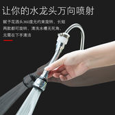 水龍頭防濺頭廚房自來水過濾器嘴節水器延伸器家用花灑噴頭加長器限時八九折