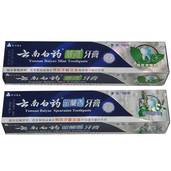 雲南白藥薄荷/留蘭香牙膏100g*1條