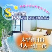 【太魯閣】星晟棧渡假飯店-太平洋日出四人一泊二食