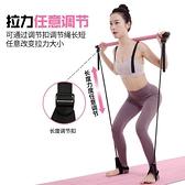 拉力帶 瑜伽器材普拉提棒健身棒家用仰臥起坐輔助腳蹬拉力器彈力繩拉伸帶