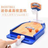 新年鉅惠手指桌面投籃機迷你彈射籃球 創意競技競賽兒童益智親子互動玩具 芥末原創