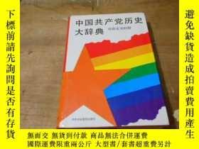 二手書博民逛書店中國共產黨歷史大辭典罕見社會主義時期Y20117 中國共產黨歷史