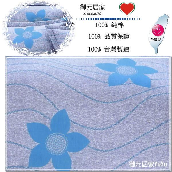雙人【薄被套+薄床包】(5*6.2尺)/雙人高級四件式100%純棉【陽光序曲】(藍)御元居家-MIT