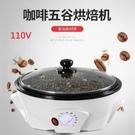 烘豆機 現貨 110V電熱烘焙機 咖啡烘豆機 炒花生 咖啡生豆 烘培機 炒豆機 快速出貨igo