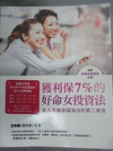 【書寶二手書T3/投資_WER】獲利保7%的好命女投資法_王仲麟(賤芭樂)