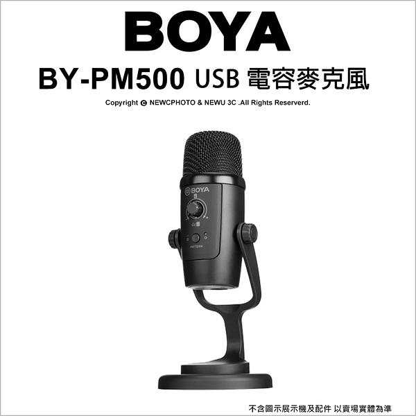 Boya 博雅 BY-PM500 USB電容麥克風 PC/Mac通用 直播 訪談 視訊【薪創數位】