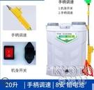 電動噴霧器農用鉛電池高壓充電背負式噴霧機消毒多功能智慧YJT 【快速出貨】