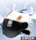 安全帽 電動摩托車頭盔卡通可愛男女士電瓶車夏季防曬半盔四季通用安全帽 百分百