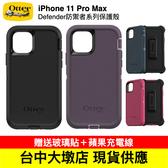 【贈送充電線】OTTERBOX iPhone 11 Pro Max Defender防禦者 防摔殼 耐衝擊 軍規認證