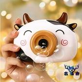 兒童泡泡機嬰兒玩具電動全自動相機泡泡【古怪舍】