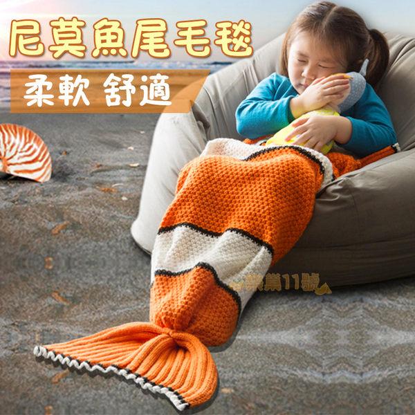 尼莫 小丑魚 兒童毛毯 舒適保暖 美人魚 被子 暖腳寶 暖手 手套 抱枕 聖誕節禮物 交換 禮物