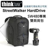 thinkTANK 創意坦克 Street Walker Pro 健行者雙肩後背系列 SW480