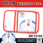 車之嚴選 cars_go 汽車用品【DR-13102 】日本 哆啦A夢小叮噹Doraemon汽車遮陽板置物袋收納袋 新品上市