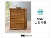 【MK億騰傢俱】AS226-01樟木色3.5尺全實木大四斗櫃(鋼珠滑軌)