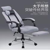 電腦椅 網布電競椅 網吧人體工學升降旋轉可趟座椅【鋼製腳】