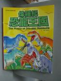 【書寶二手書T7/少年童書_WDH】侏羅紀恐龍王國_梁承旭