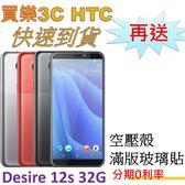 HTC Desire 12s 手機 3G/32G 【送 空壓殼+滿版玻璃保護貼】