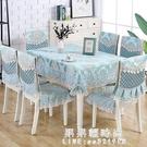 餐桌布 通用餐桌布椅套椅墊套裝家用長方形茶幾桌布布藝椅子套罩北歐簡約【果果新品】