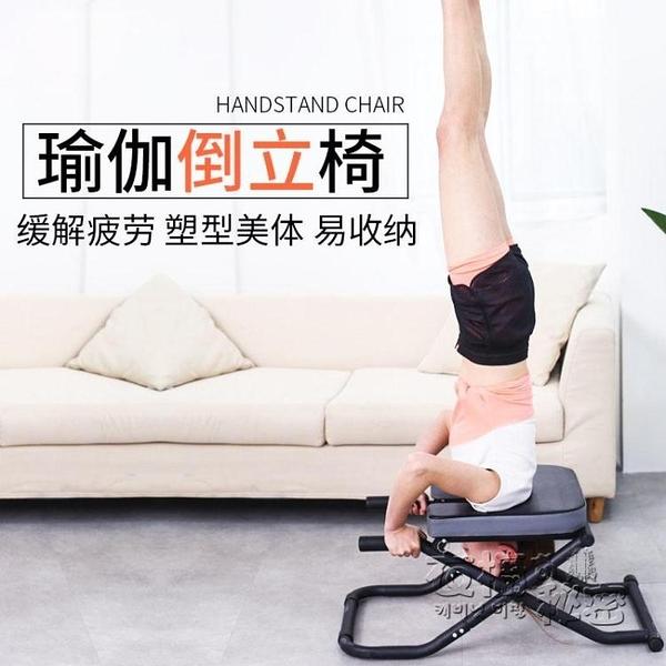 倒立凳多功能瑜伽健身倒立輔助椅家用倒立機神器倒立輔助器可摺疊 雙十二全館免運