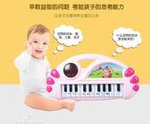兒童電子琴音樂玩具寶寶早教小鋼琴0-1-3歲嬰兒益智男孩女孩2禮物 中秋節特惠下殺