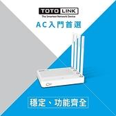 【南紡購物中心】TOTOLINK A700R AC1200 無線雙頻WIFI分享器
