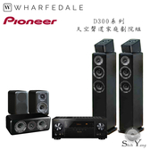 Pioneer VSX-LX104 + Wharfedale D330+D320+D300C+D3003D 天空環繞聲道家庭劇院【公司貨保固+免運】