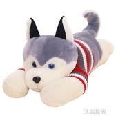 哈士奇公仔狗狗熊毛絨玩具布娃娃可愛玩偶睡覺抱枕生日禮物男女生QM『艾麗花園』