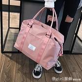 旅行包女收納手提大容量輕便出差旅游待產收納袋男運動健身行李包 秋季新品