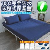 【eyah】台灣製專業護理級完全防水床包式保潔墊-雙人加大 寶石藍