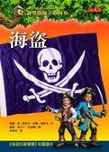 神奇樹屋小百科(4):海盜