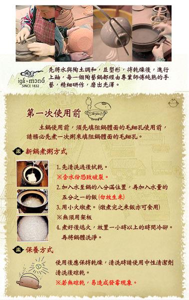 【日本長谷園伊賀燒】日式陶土杯(白釉把手款)
