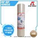 ★ATEC★10英吋5微米抗菌PP纖維濾...