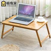 可折疊筆記本電腦桌 大學生床上用小桌子宿舍書桌學習桌 IGO