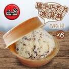 老爸ㄟ廚房.爆餡脆皮車輪餅 瑞士巧克力冰淇淋(5顆/組,共六組)...愛食網
