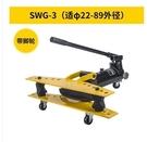 多功能SWG手動液壓彎管機 不銹鋼電動液...