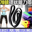 70磅大環狀阻力LATEX乳膠拉力帶彈力繩拉力器重量訓練機另售瑜珈抗力球柱單槓啞鈴專賣店trx-1