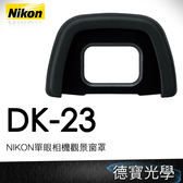 ▶雙11折100 NIKON DK-23 原廠觀景窗 國祥公司貨 眼罩