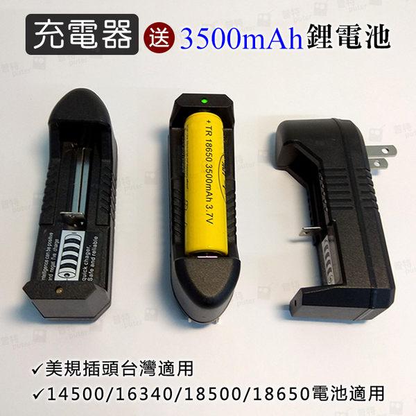 【OD0234】18650鋰電池充電器 送3500mAh電池 座充可充14500/16340/18500美規
