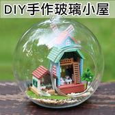 【00348】 DIY浪漫夢幻玻璃球 手做迷你小屋 愛琴海 愛麗絲 情人節 生日送禮