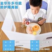 【課桌防護板】多功能防飛濺擋板學生課桌墊板四面隔離 【快速出貨】YYS