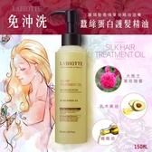 韓國 LABIOTTE免沖洗蠶絲蛋白護髮精油 150ml