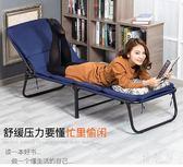 加固簡易辦公室單人午休戶外沙折疊床xx7024【雅居屋】TW