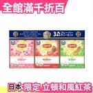 日本 Lipton 立頓 和風風味紅茶 36入 三種口味 日本限定 櫻花紅茶 草莓紅茶 梅子紅茶【小福部屋】